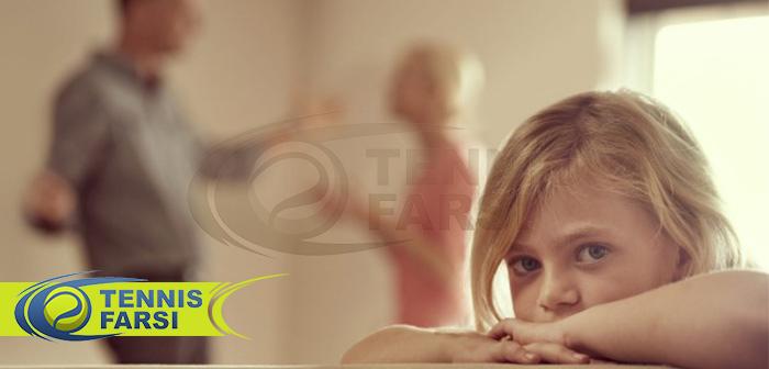 شما و شریک زندگیتان و ارتباط آن با بازی تنیس فرزندتان