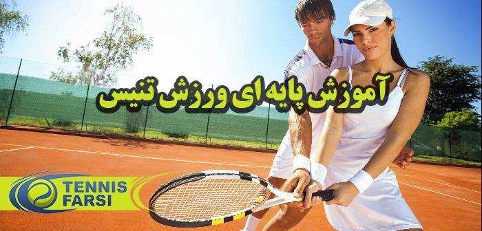 آموزش پایه ای ورزش تنیس