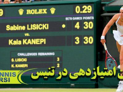 امتیازدهی در مسابقه تنیس