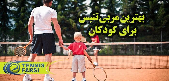 انتخاب بهترین مربی تنیس