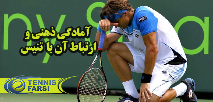 موفقیت در بازی تنیس