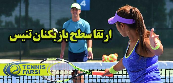 بازیکنان تنیس