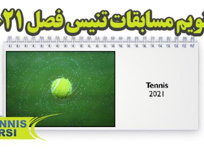 مسابقات تنیس فصل ۲۰۲۱