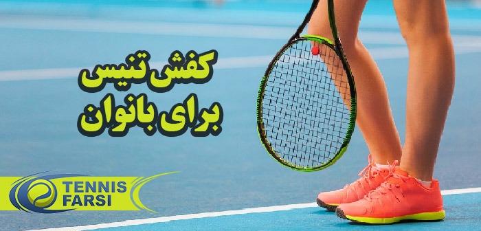 کفش تنیس برای بانوان