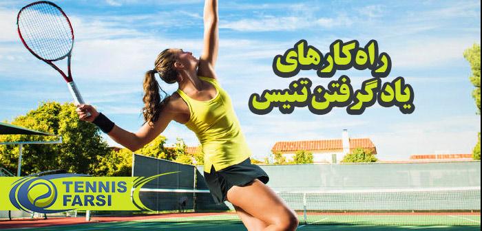 یاد گرفتن تنیس