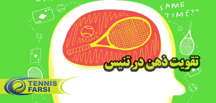 تقویت ذهن در تنیس