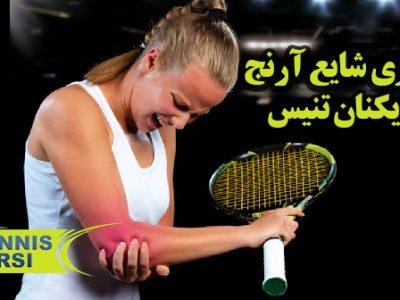 بیماری شایع آرنج بازیکنان تنیس